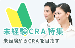 未経験CRA特集