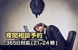 365日対応 夜間相談予約 (21~24時)
